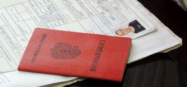 военный билет на документе с фотографией