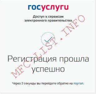 Регистрация на сайте госуслуги (Шаг. 5)