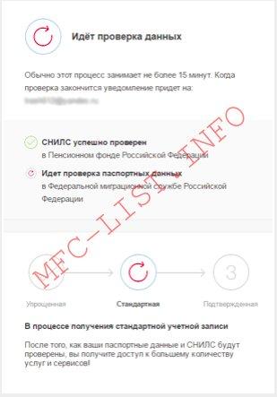 Проверка личных данных (шаг 2)