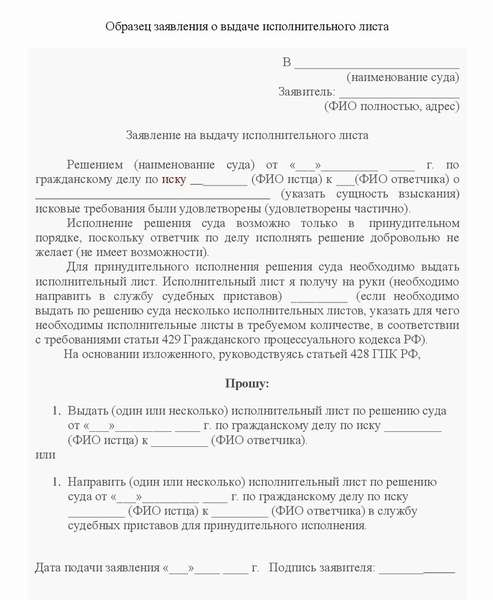 Заявление о выдаче исполнительного листа по гражданскому делу — образец