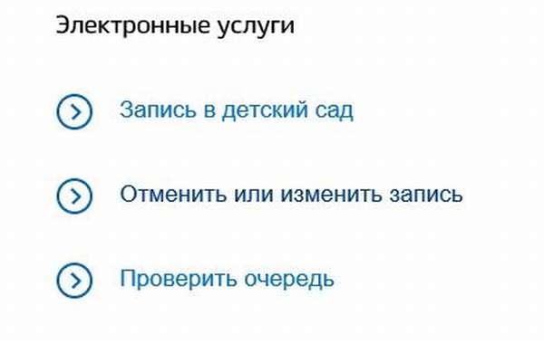 выбрать услугу