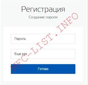 Регистрация на сайте госуслуги (Шаг. 4)