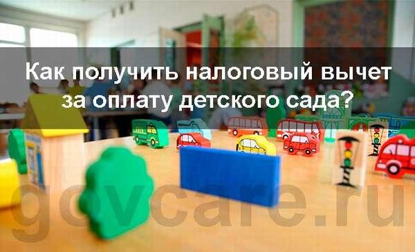 Налоговый вычет за детский сад