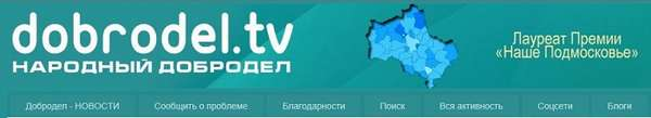 официальный сайт добродел