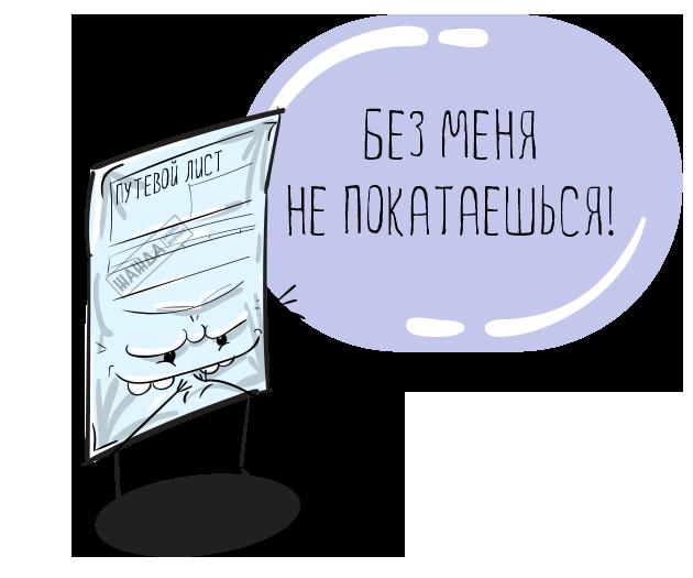 Путевой лист официальный документ, легализирующий перевозки вкоммерческих целях