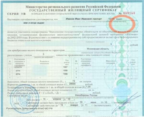 сертификат на региональный материанский капитал