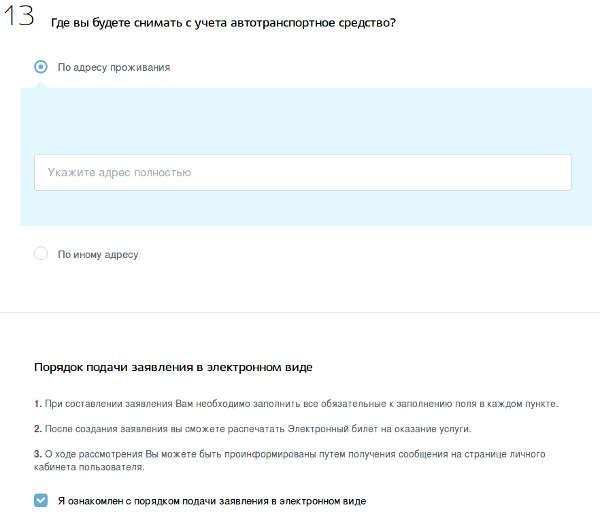 подача заявления в электронном виде