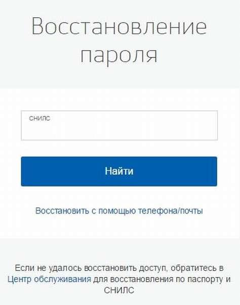 Как восстановить пароль на сайте Госуслуг