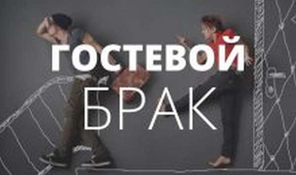 Брак с иностранцем в России, документы