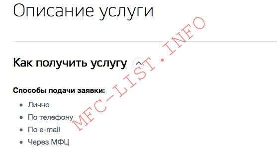 Запись на прием в МФЦ через госуслуги (на примере Ростовской области)
