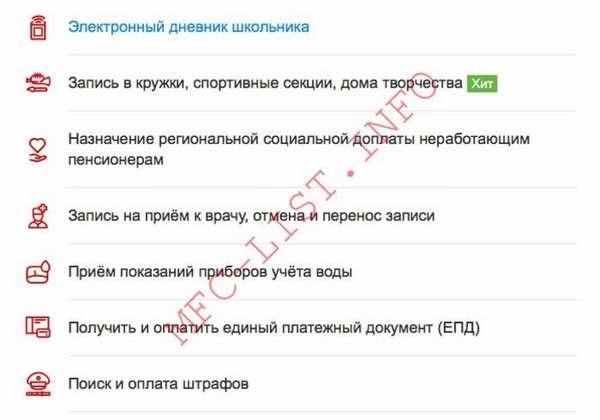 электронный дневник города Москва pgu.mos.ru