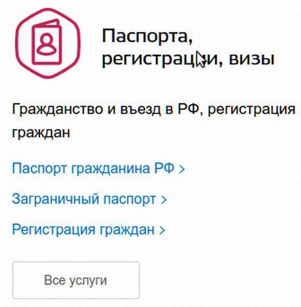 вкладка Регистрация граждан на сайте Госуслуг