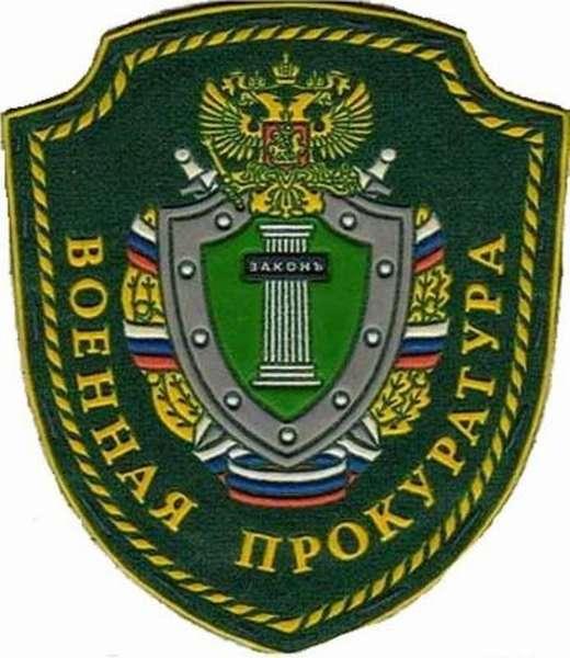 Военная прокуратура РФ