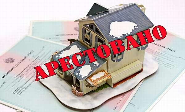 арест на недвижимость в каких случаях