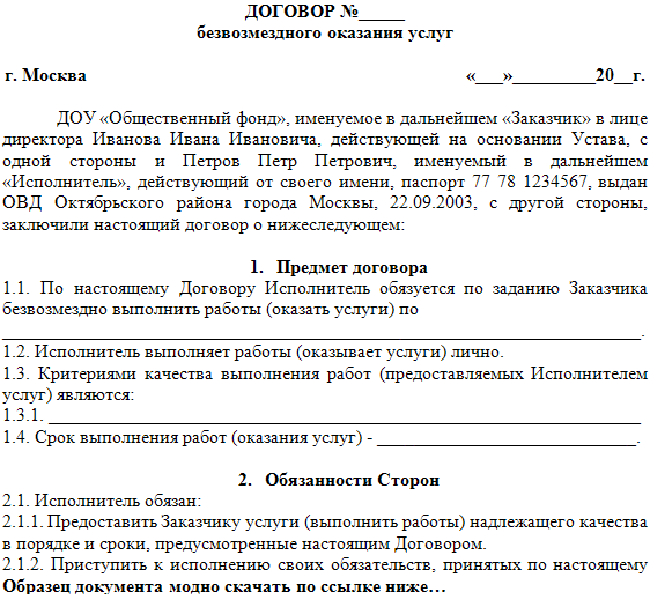 Договор наследования квартиры между близкими родственниками 2019 год