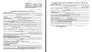 Образец заявления о регистрации