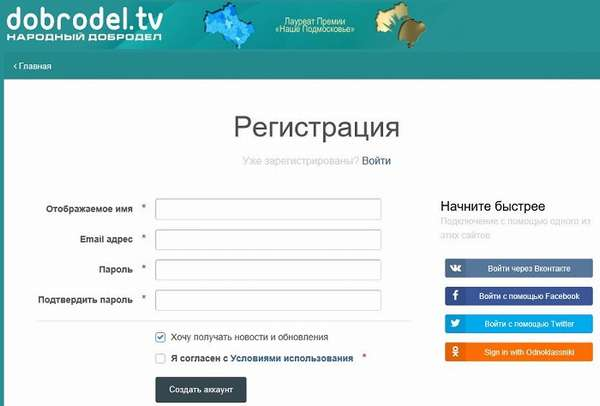 регистрация на портале Добродел
