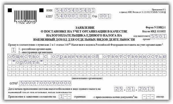 Бланк юридического лица (организации) ополучении ИНН