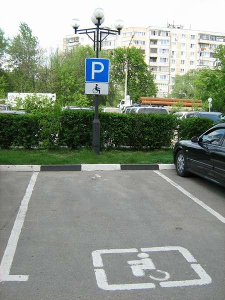Место для инвалидов.