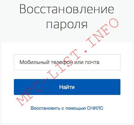Как восстановить пароль на госуслугах по номеру телефона и email