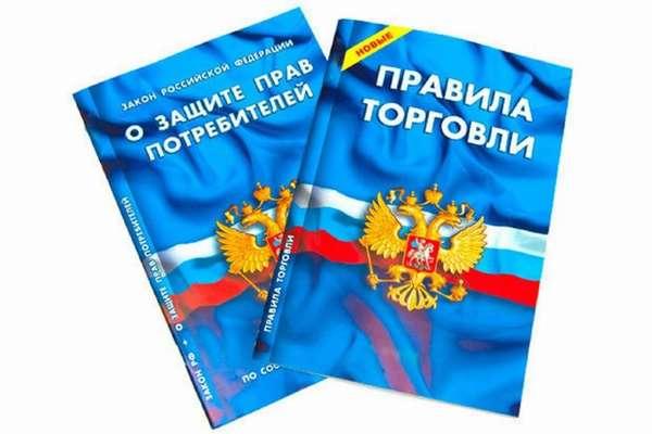 книги о правилах торговли и о защите прав потребителей