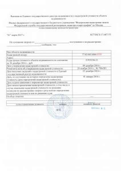 Пример выписки из ЕГРН о кадастровой стоимости земельного участка
