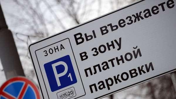 Разрешение на бесплатную парковку через МФЦ