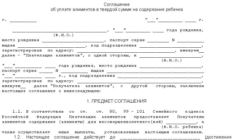 документы для подачи алиментов