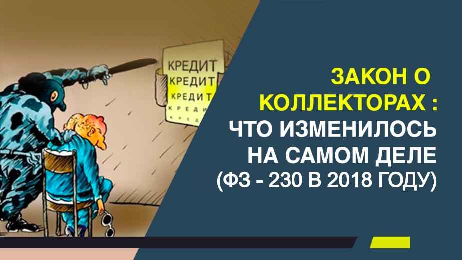 Закон о коллекторах с 1 января 2018 года № 230