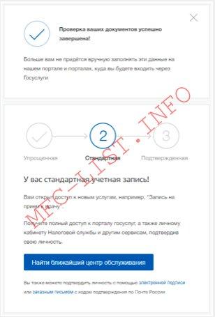 Проверка личных данных (шаг 3)