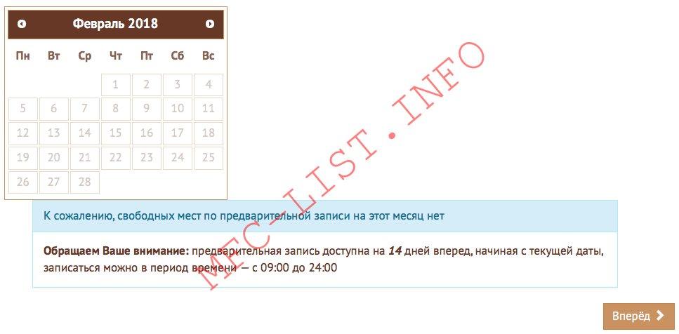 Электронная приемная МФЦ (Шаг 5)