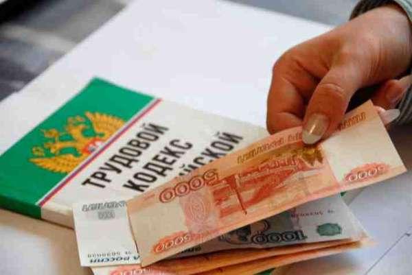 Штраф за задержку заработной платы в 2018