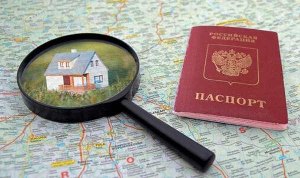 Регистрация места жительства