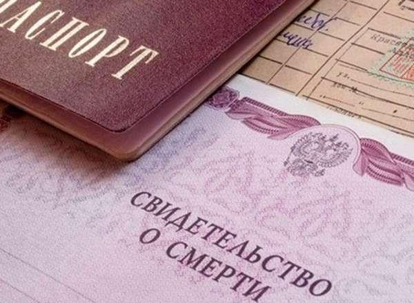 свидетельство о смерти и паспорт