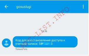 СМС код восстановления пароля на госуслугах