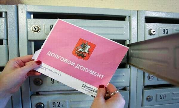 Предупреждение о долге по коммунальным платежам