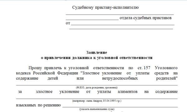 заявление о привлечении должника к уголовной ответственности