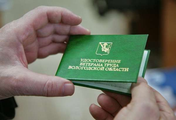 удостоверение ветерана труда Вологодской области