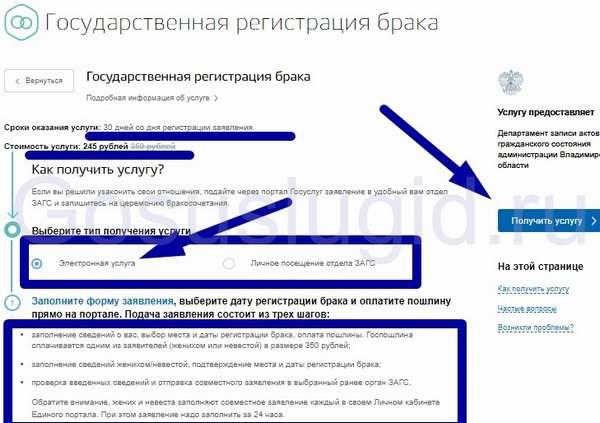 Регистрация брака через госуслуги: как записаться в ЗАГС через интернет