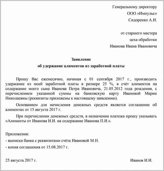 заявление о зачислении зарплаты на карту счет 60 сальдо по кредиту