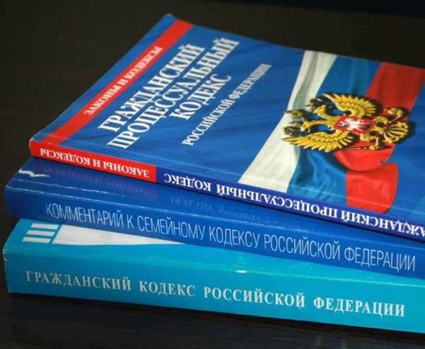 три книги с гражданским и семейным кодекс Российской Федерации