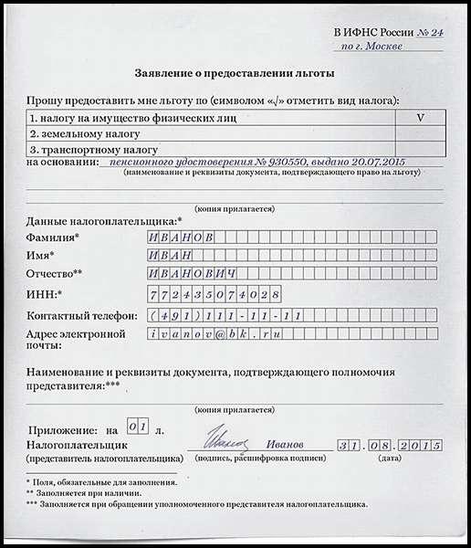 Транспортный налог в Новосибирске