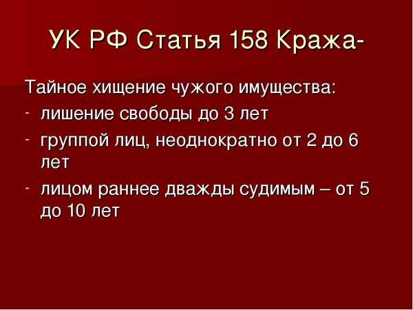 Кража, статья 158 УК РФ — наказание