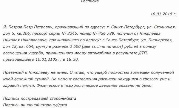 Расписка при ДТП: претензий не имею (образец)