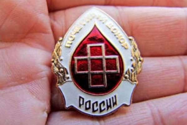 Какие льготы и выплаты положены почетным донорам в Москве в 2019 году