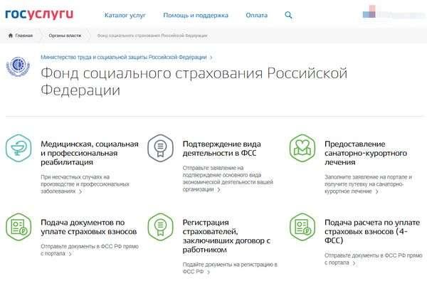 фонд социального страхования РФ на Госуслугах