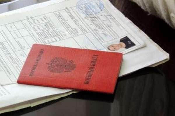 Военный билет и личное дело при увольнении
