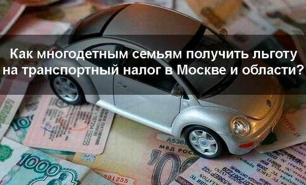 Налог на транспорт для многодетных