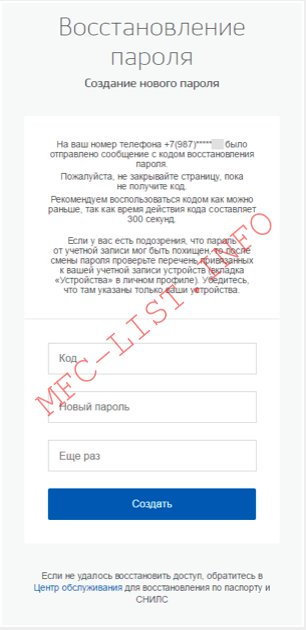 Восстановление пароля на госуслугах по номеру телефона