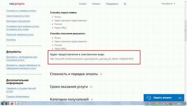 адрес предоставления в электронном виде